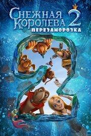 Смотреть Снежная королева 2: Перезаморозка (2015) в HD качестве 720p