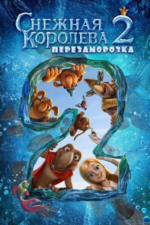 Снежная королева 2: Перезаморозка (2014)