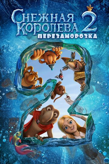 Снежная королева 2: Перезаморозка 2014