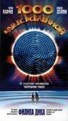 1000 чудес вселенной (1997)