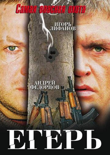 Егерь 2004 | МоеКино
