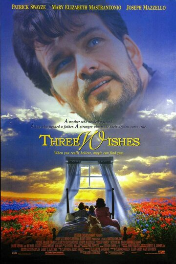 Три желания (1995)