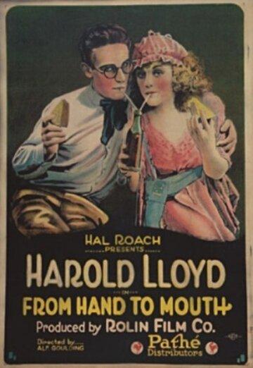 Вознагражденная добродетель (1919) полный фильм онлайн