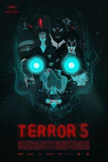 Террор 5 (2016)