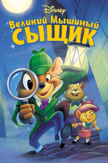 Великий мышиный сыщик / The Great Mouse Detective. 1986г.
