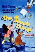 Простые вещи (1953)
