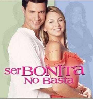 Одной красотой не обойдёшься (Ser bonita no basta)