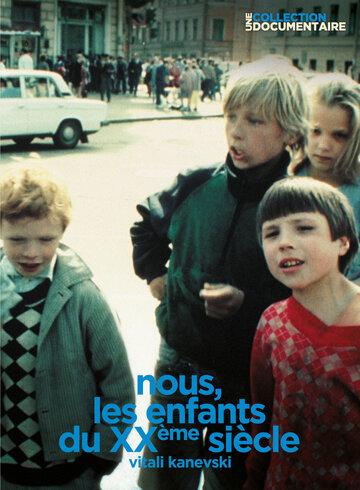 Мы, дети ХХ века (1994)