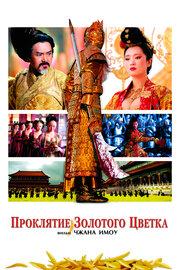 Проклятие золотого цветка (2006)