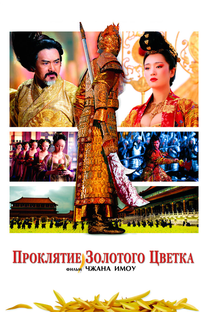 Фильмы Проклятие золотого цветка смотреть онлайн