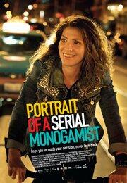 Портрет сторонника моногамии (2015)