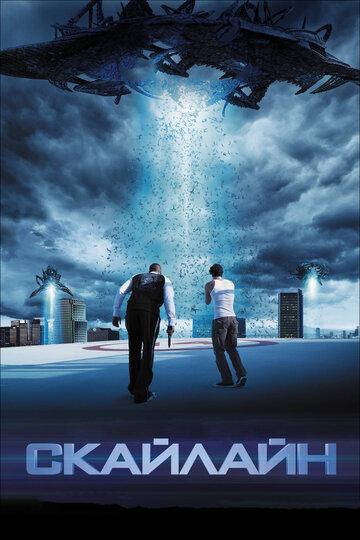 Скайлайн (2010) - смотреть онлайн
