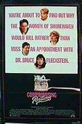 Компрометирующие позы (1985)