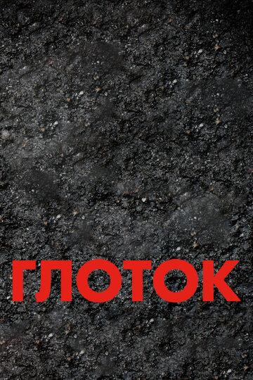 Глоток (2009)