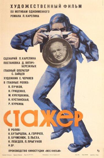Стажер (1976) полный фильм