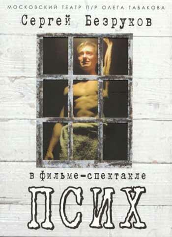 Псих (2006) — отзывы и рейтинг фильма