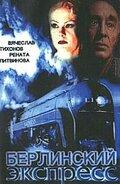 Берлинский экспресс (2002) — отзывы и рейтинг фильма