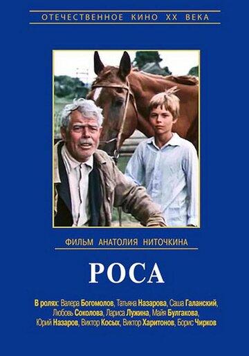 Роса (1975) полный фильм онлайн
