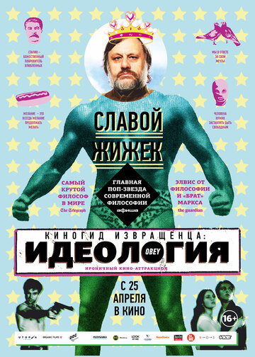 ������� ����������: ��������� (The Pervert's Guide to Ideology)