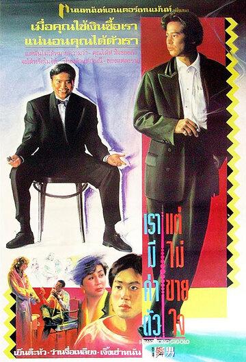 Гонконгский жиголо (1990)