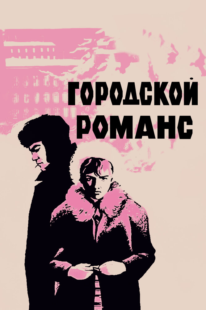Городской романс (1971)