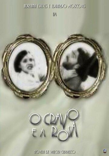 Шипы и розы (2000) полный фильм