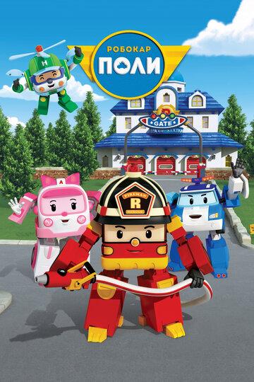 Робокар поли и его друзья robocar poli