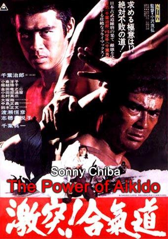 Сила Айкидо (1975)