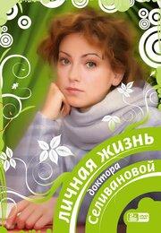 Смотреть онлайн Личная жизнь доктора Селивановой