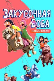 Закусочная Боба (2011)