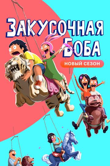 Закусочная Боба / Бургеры Боба 9 сезон 4 серия