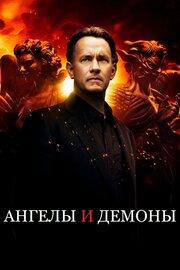 Ангелы и Демоны (2009) смотреть онлайн фильм в хорошем качестве 1080p