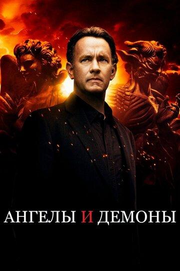 Фильм Ангелы и Демоны (2009)