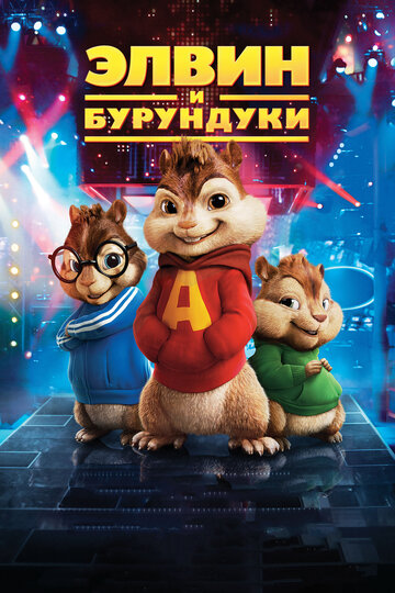 ����� � ��������� (Alvin and the Chipmunks)
