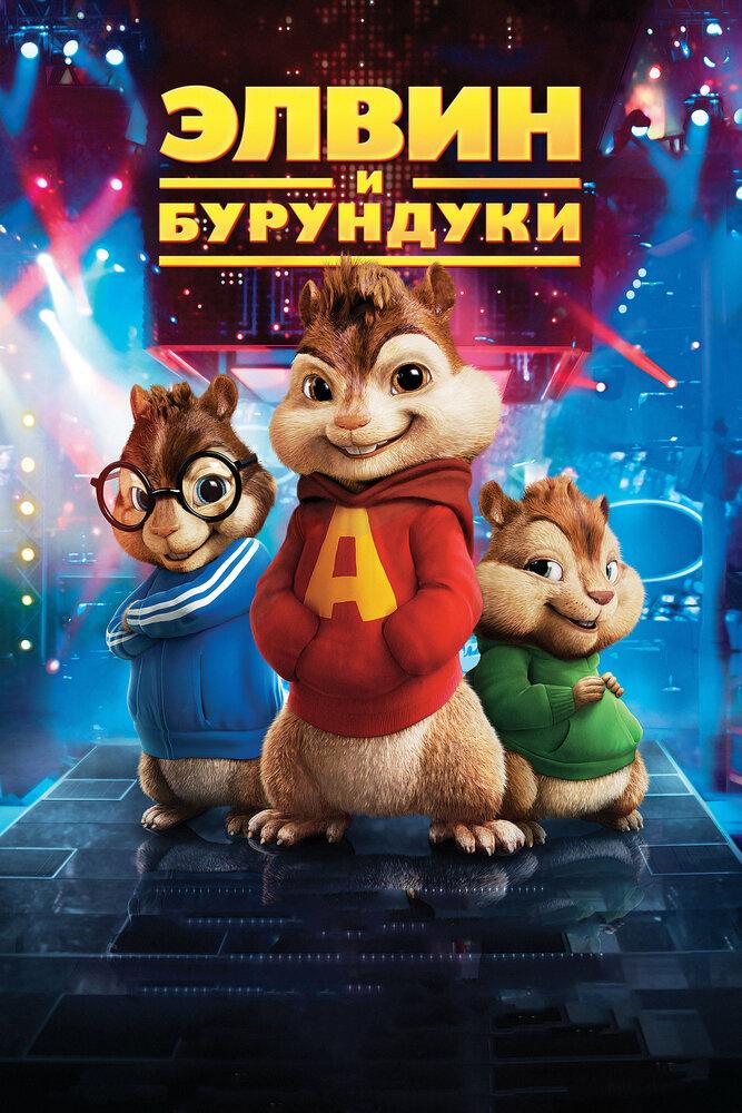 Элвин и бурундуки: Трилогия / Alvin and the Chipmunks (2007-2011) BDRip1080p