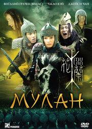 Мулан (2009) смотреть онлайн фильм в хорошем качестве 1080p