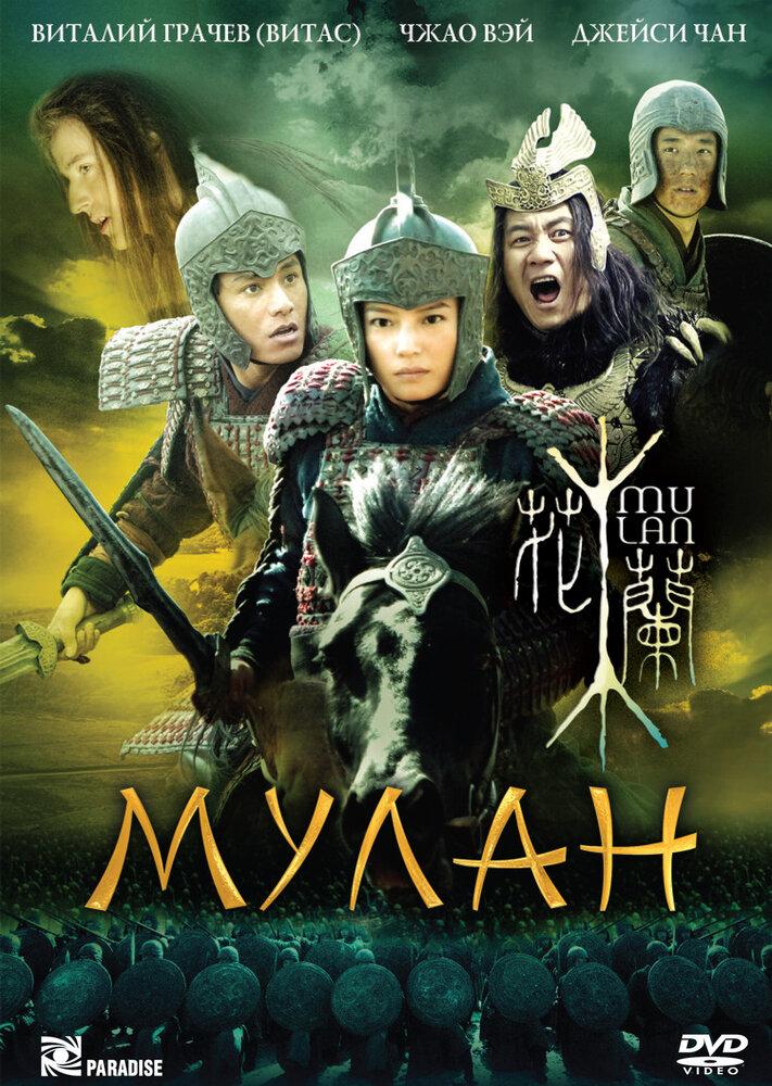 Мулан (2009) смотреть онлайн HD720p в хорошем качестве бесплатно