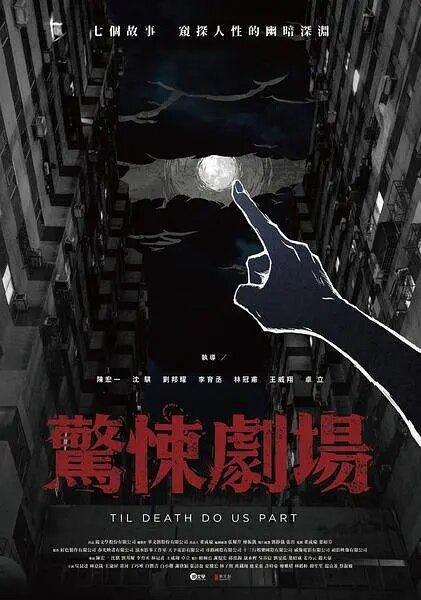 1293078 - Пока смерть не разлучит нас (2019, Тайвань): актеры