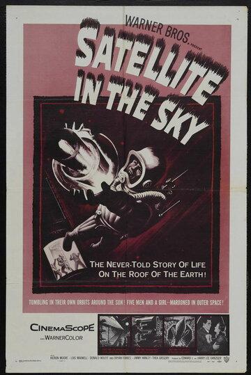 Солнечный спутник (1956)