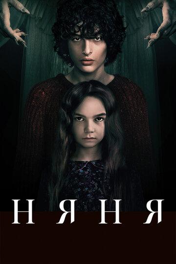 Постер Няня 2020