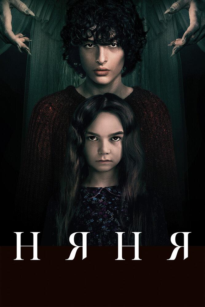 Няня (2020)