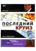Последний круиз (1999) — отзывы и рейтинг фильма
