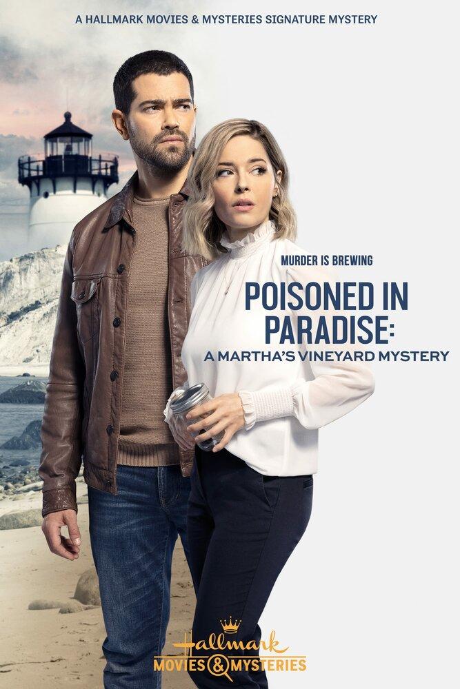 Расследования на Мартас-Винъярде: Отравлена в раю (2021)