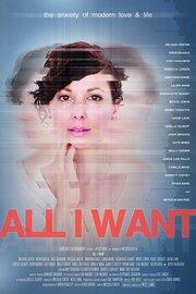 Все, что я хочу (2017)