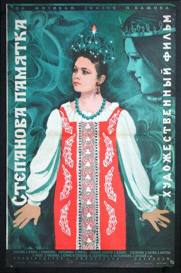 Степанова памятка (1976) полный фильм онлайн