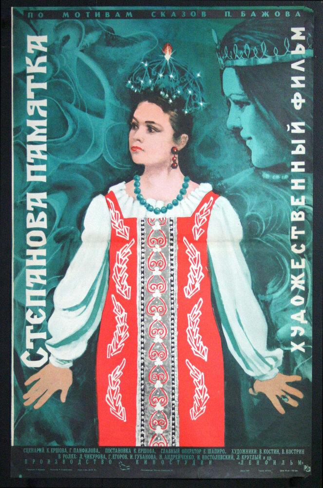 Фильмы Степанова памятка смотреть онлайн
