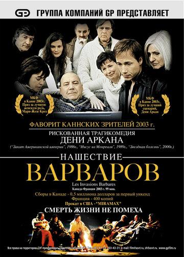 Фильм Нашествие варваров