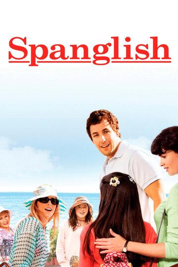 Испанский-английский 2004