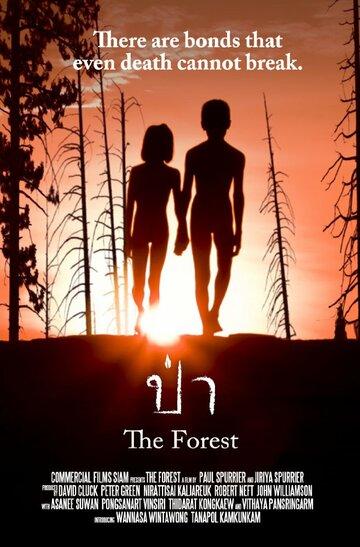 Лес полный фильм смотреть онлайн