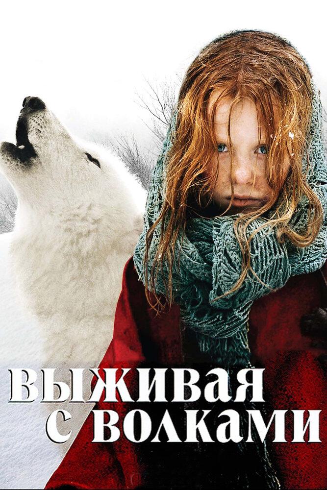 Жизнь среди волков книга скачать